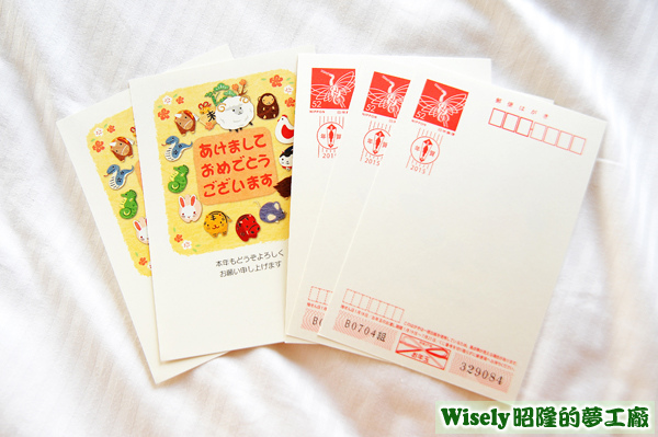 十二生肖明信片