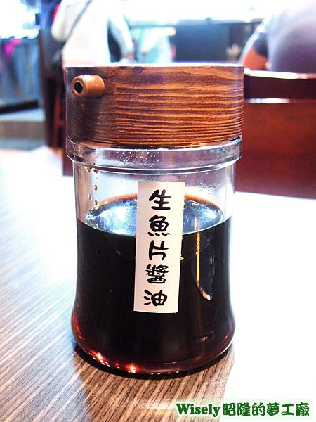 生魚片醬油