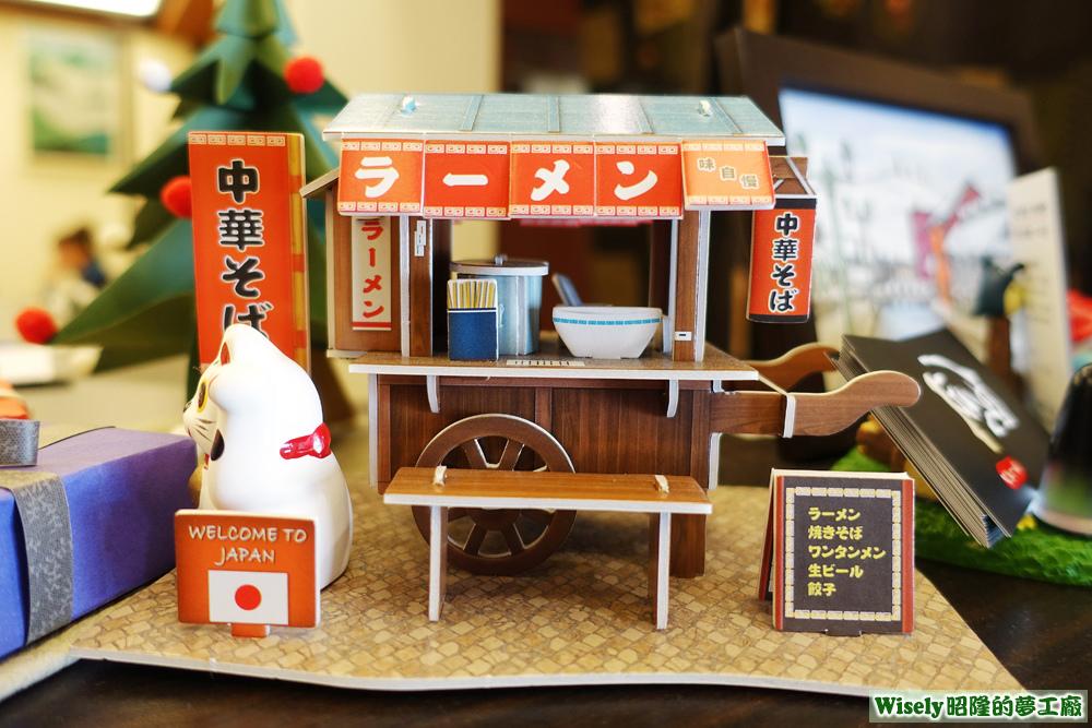 拉麵攤模型