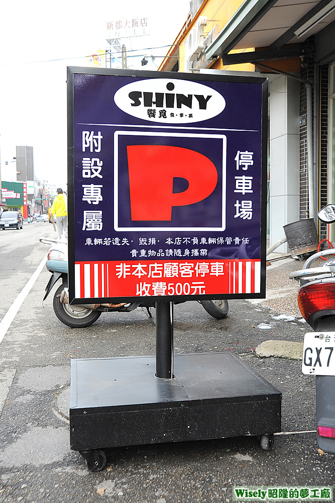 停車場指示招牌