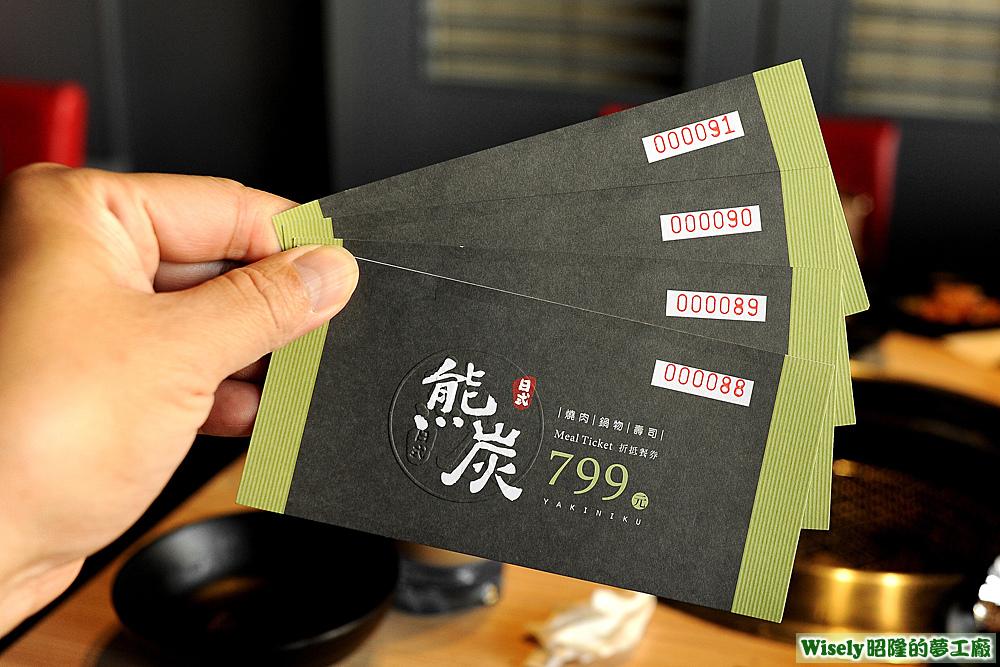 799元餐券