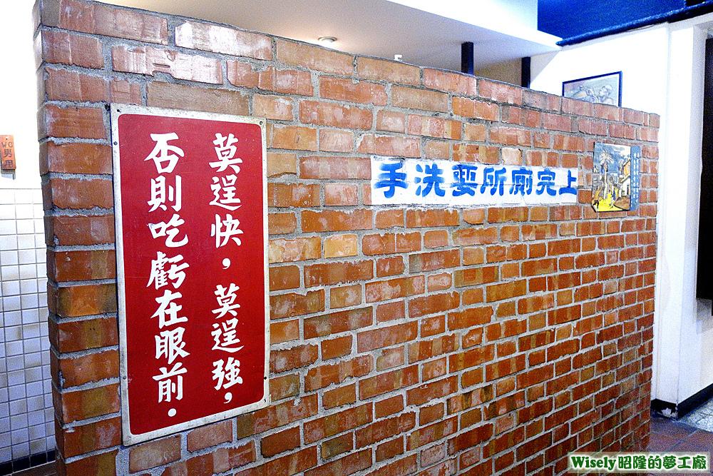 廁所紅磚牆