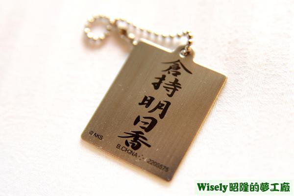 AKB48吊飾(倉持明日香)(背面)