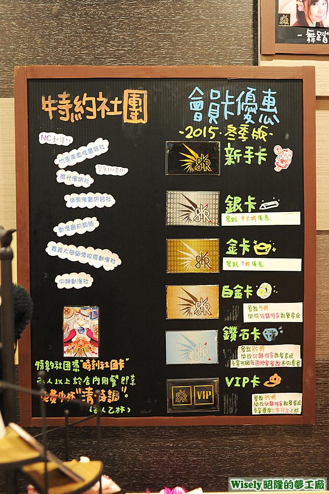 公告黑板(特約社團、會員卡優惠)