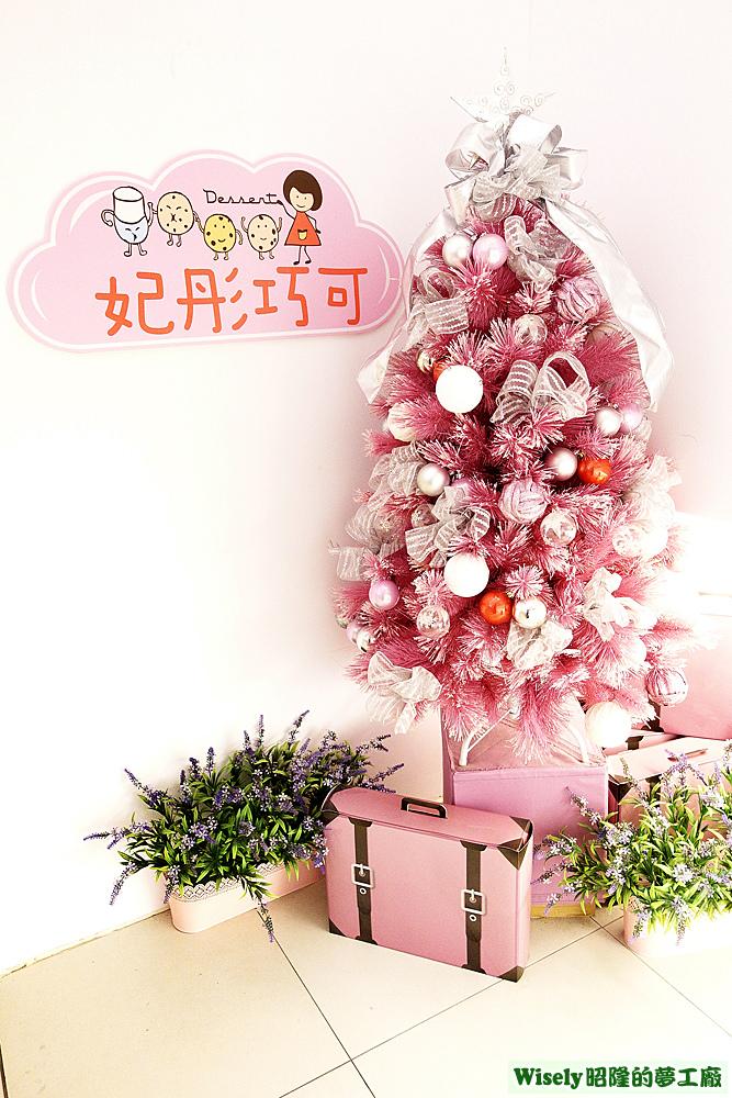 粉紅聖誕樹