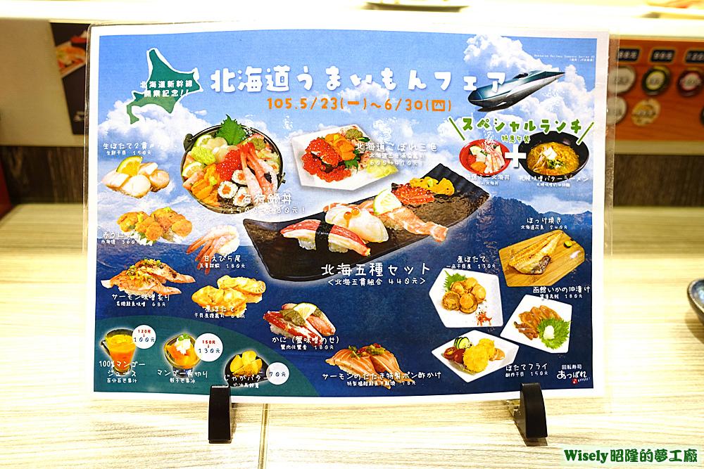 北海道美食祭菜單