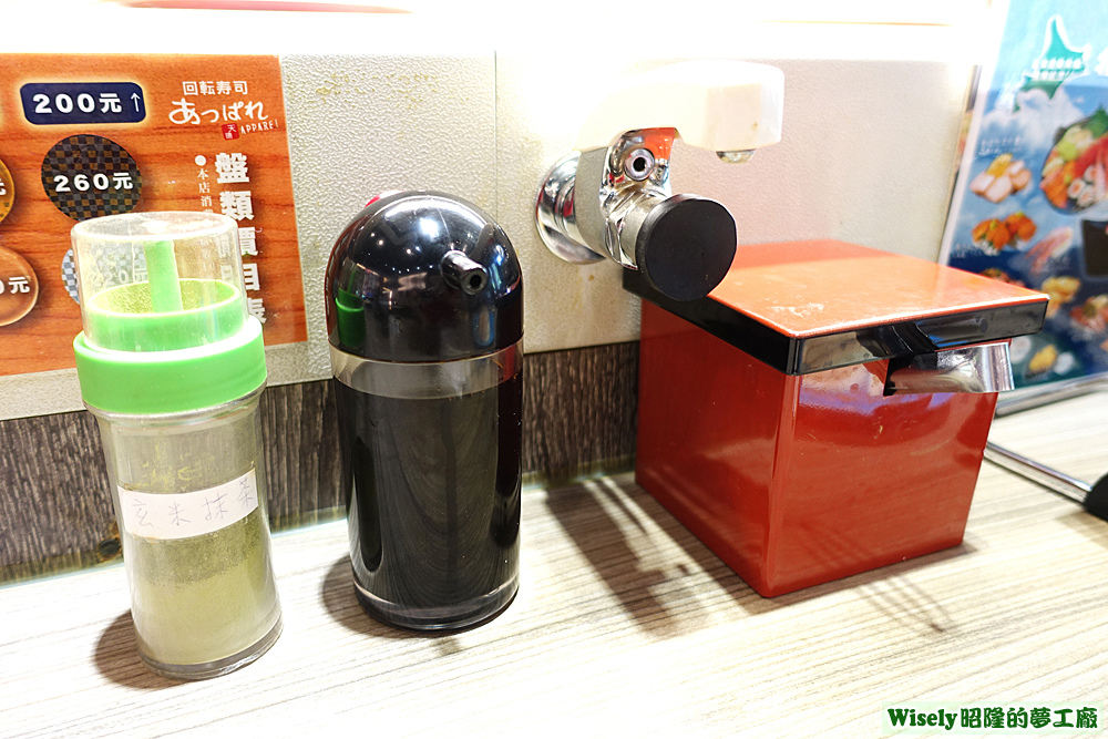 玄米抹茶、醬油、熱水出水孔