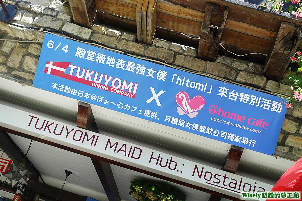 @home cafe(@ほぉ~むカフェ)Hitomi來台特別活動布條