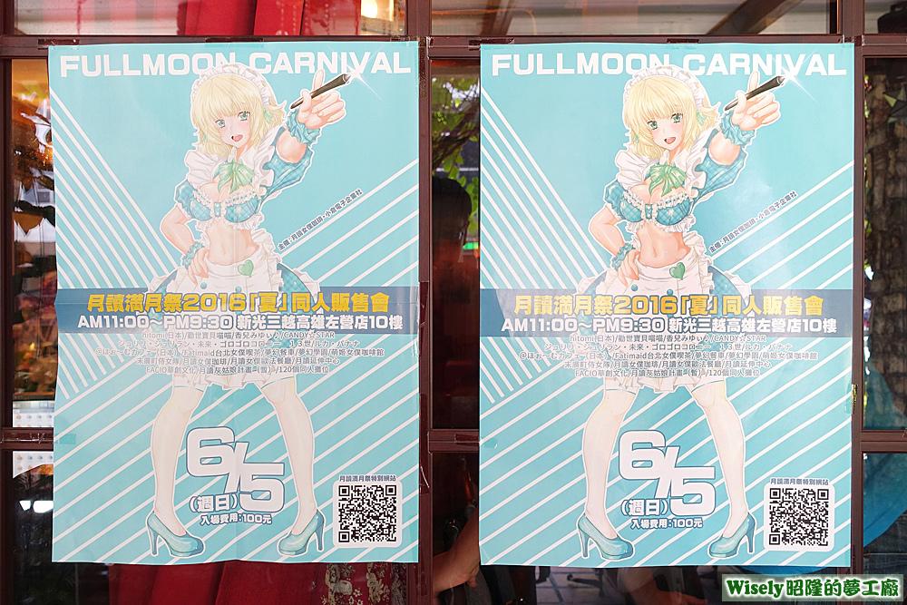 月讀滿月祭2016「夏」同人販售會海報