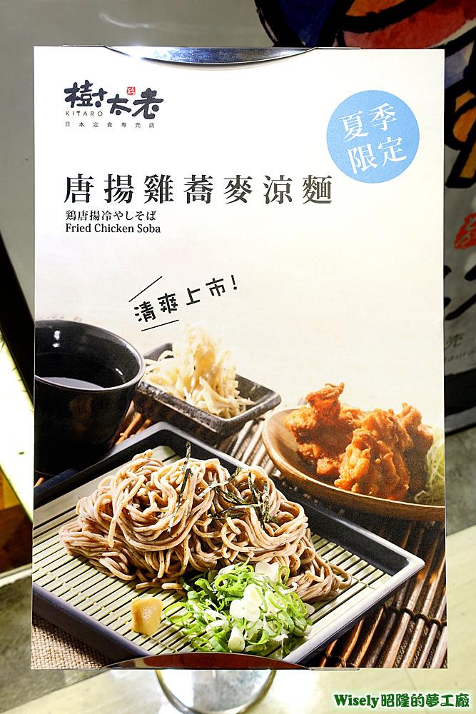 唐揚雞蕎麥涼麵海報
