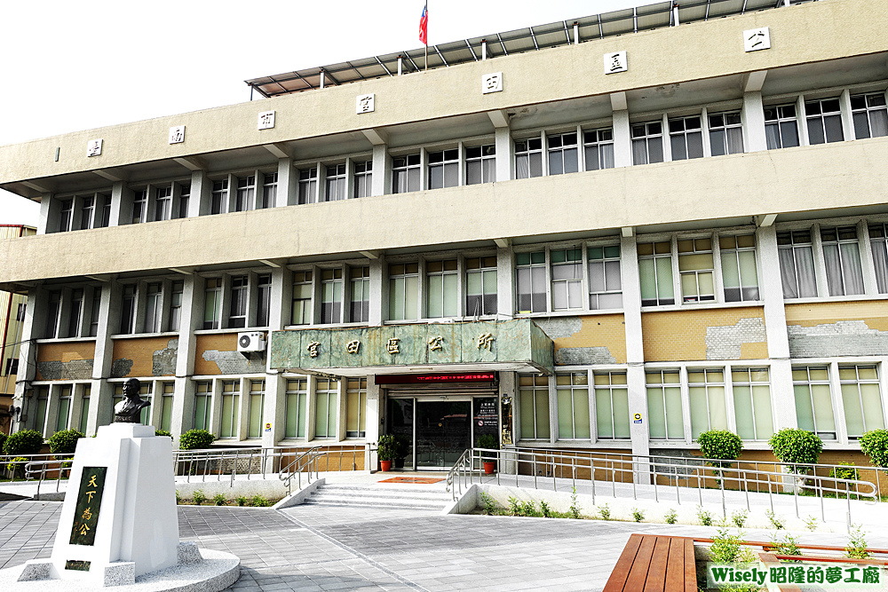 官田區公所