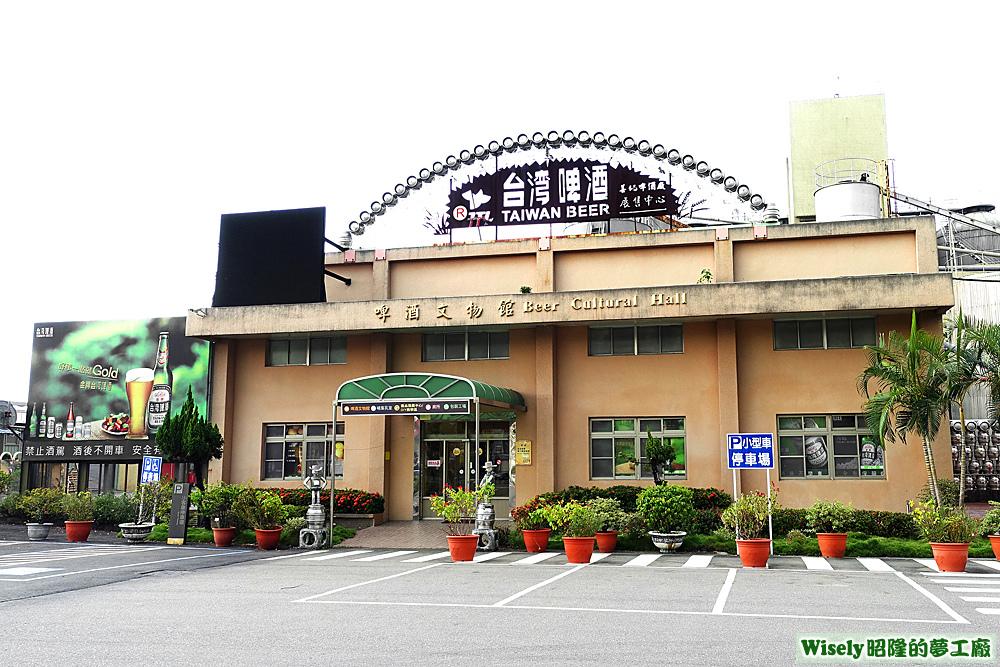 啤酒文化館