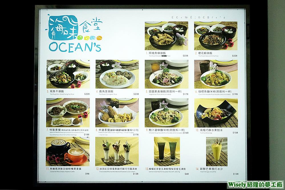 海味食堂菜單