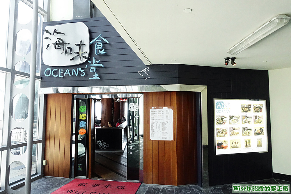 海味食堂店面