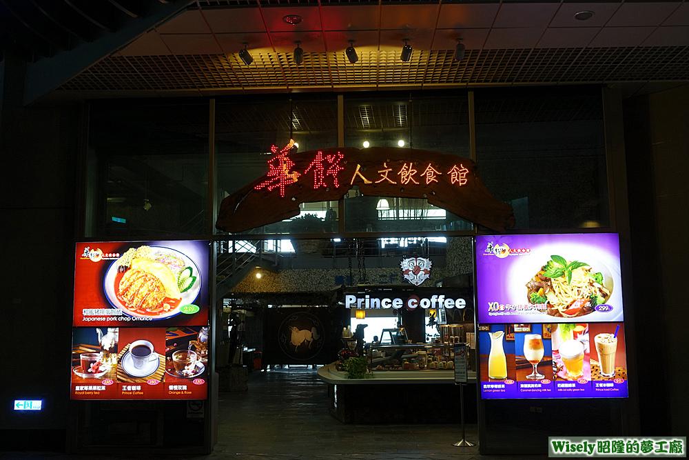 華饌人文飲食館