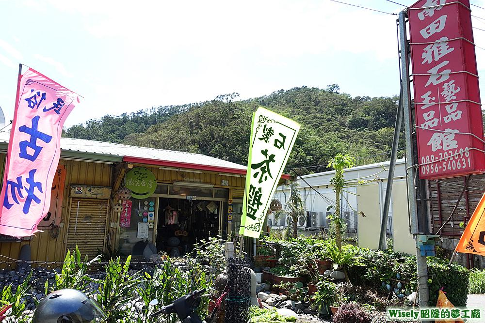 南田雅石玉品藝品館