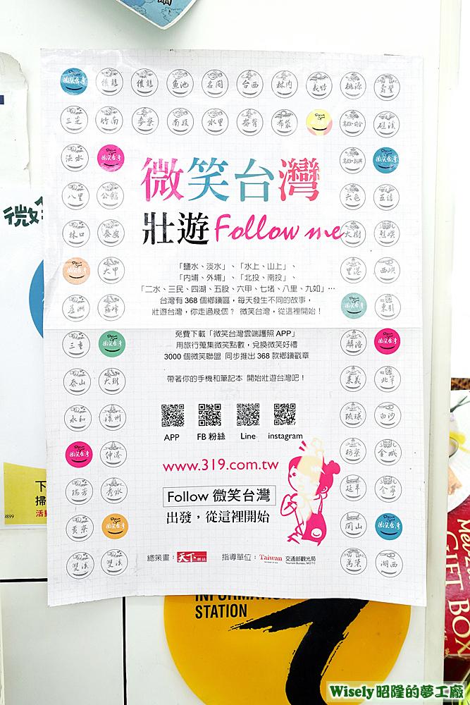 微笑台灣海報