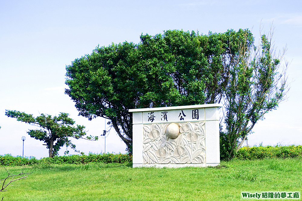 海濱公園石牌