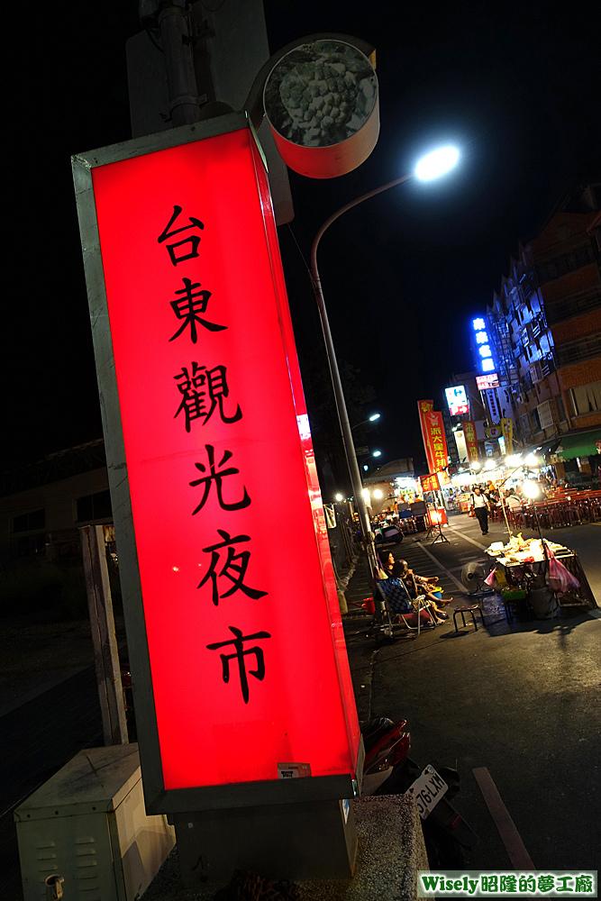 台東觀光夜市招牌
