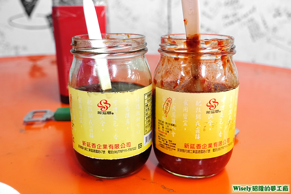 醬油、辣椒醬