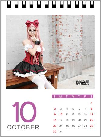 2016看板娘桌曆(10月時希昂)