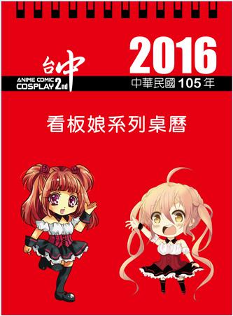 2016看板娘桌曆(封面)