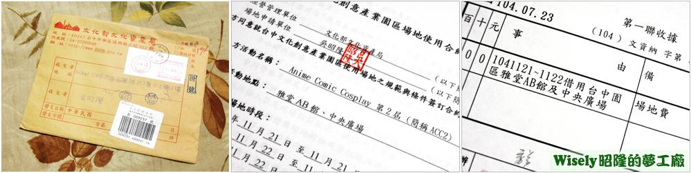 台中文化創意產業園區租借場地合約和繳費收據