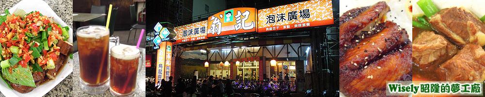 翁記泡沫廣場