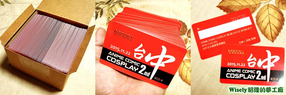 ACC2紀念卡