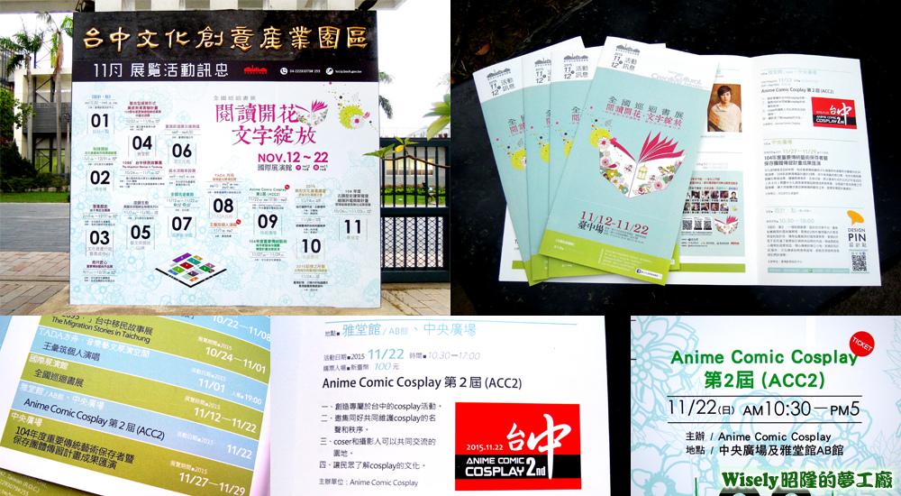 台中文化創意產業園區展覽活動訊息
