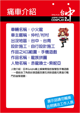 ACC2痛車介紹牌(仲村)