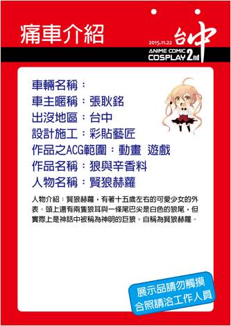 ACC2痛車介紹牌(耿銘)