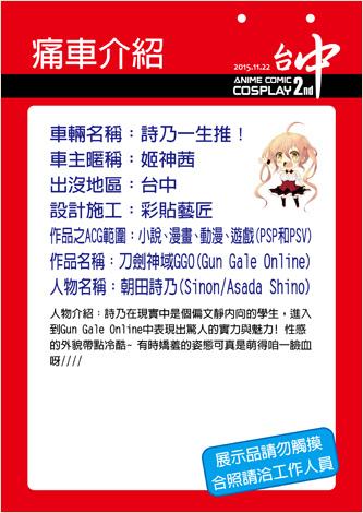 ACC2痛車介紹牌(姬神茜)