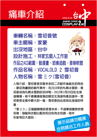 ACC2痛車介紹牌(家豪)
