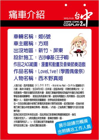ACC2痛車介紹牌(方翔)