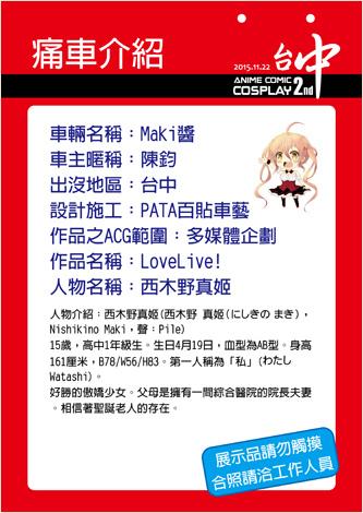 ACC2痛車介紹牌(陳鈞)