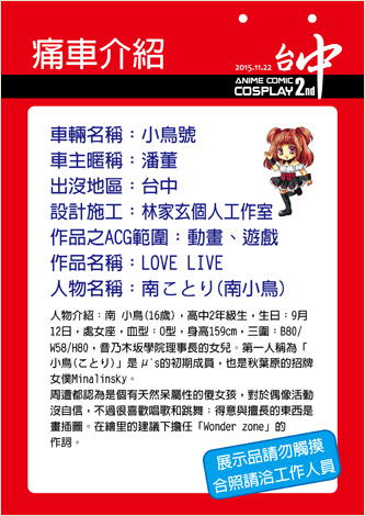 ACC2痛車介紹牌(潘董)