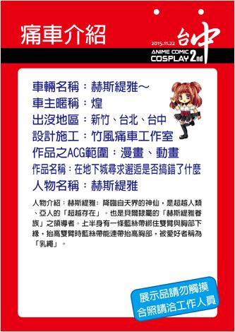 ACC2痛車介紹牌(煌)