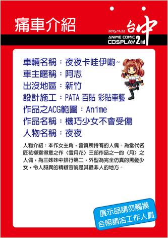ACC2痛車介紹牌(阿志)