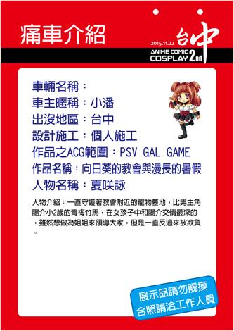 ACC2痛車介紹牌(小潘)