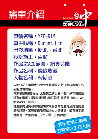 ACC2痛車介紹牌(Durant Lin)