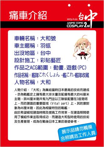 ACC2痛車介紹牌(羽瓴)