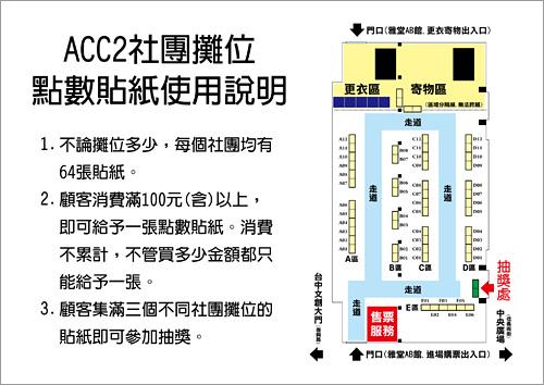 ACC2社團攤位點數貼紙使用說明