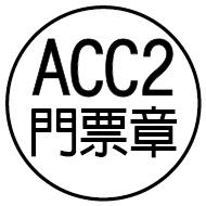 ACC2門票章