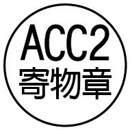 ACC2寄物章