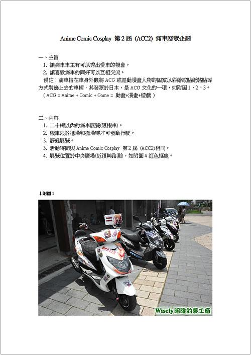 ACC2痛車展覽企劃-1