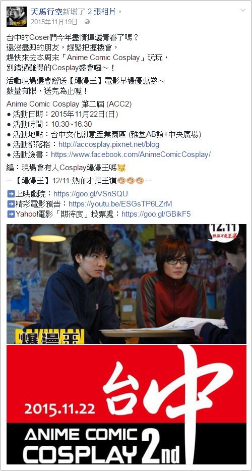 天馬行空粉絲專頁宣傳爆漫王和ACC2