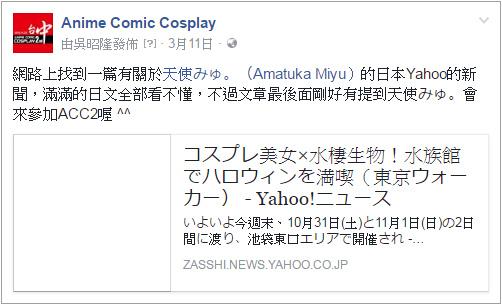 日本YAHOO!報導天使みゅ。