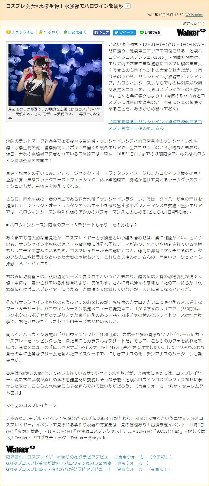 コスプレ美女×水棲生物!水族館でハロウィンを満喫(天使みゅ。)