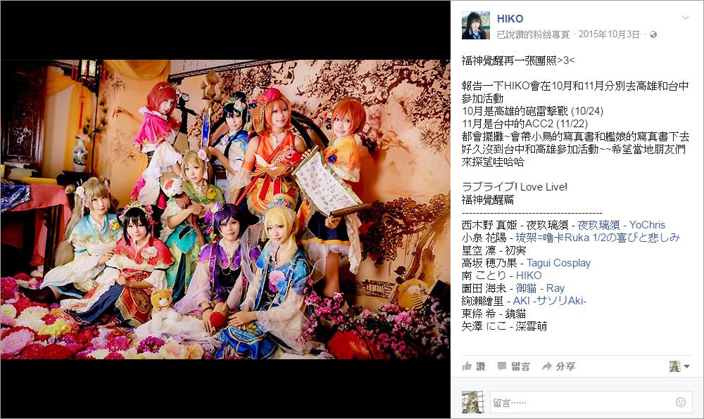 Facebook發文(Hiko-1)